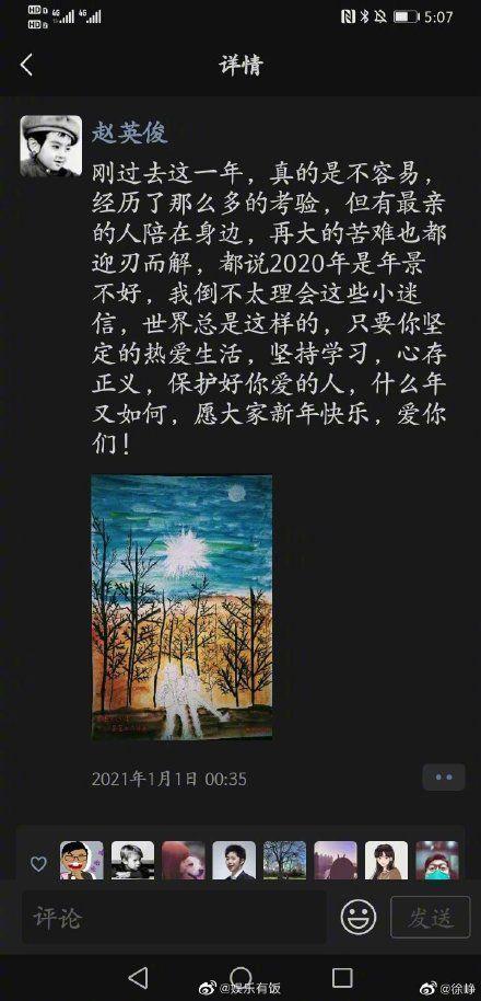 徐峥晒赵英俊跨年朋友圈:过去的一年真的不容易