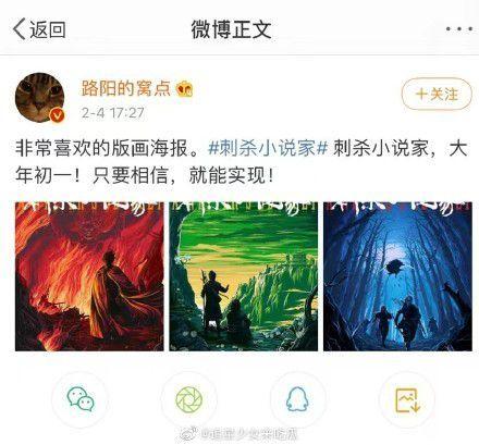 杨幂参演影片海报被指抄袭星战 导演路阳发文致歉