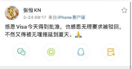 张恒签证获批 暗讽郑爽提延期7月开庭是无理要求