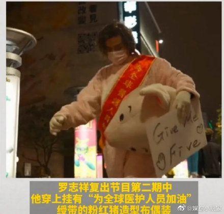 罗志祥为复出再上街头 扮人偶为医护人员打气获好评