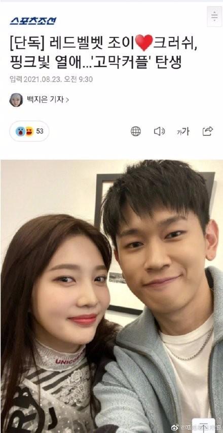 韩国娱乐圈再曝好消息!朴秀荣crush恋情疑似曝光
