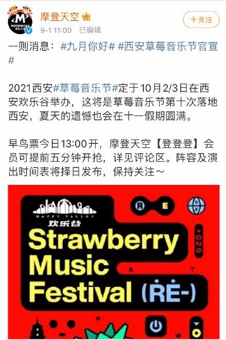 燥起来!西安草莓音乐节官宣 会有你喜欢的乐队吗