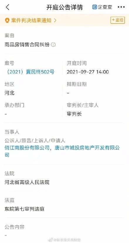 汪小菲称被拖欠房产证10余年