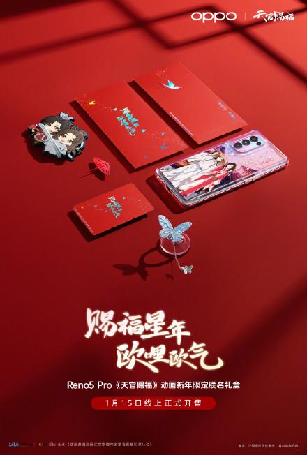 OPPO Reno5 Pro《天官赐福》新年限定联名礼盒开售 12+256GB售3799元