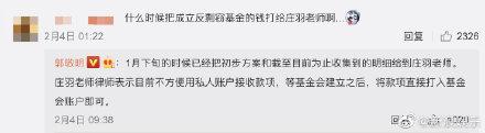 回应!郭敬明将给反剽窃基金汇款300万