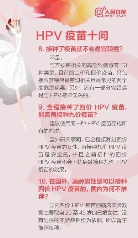 国产宫颈癌二价疫苗在北京启动第一针接种