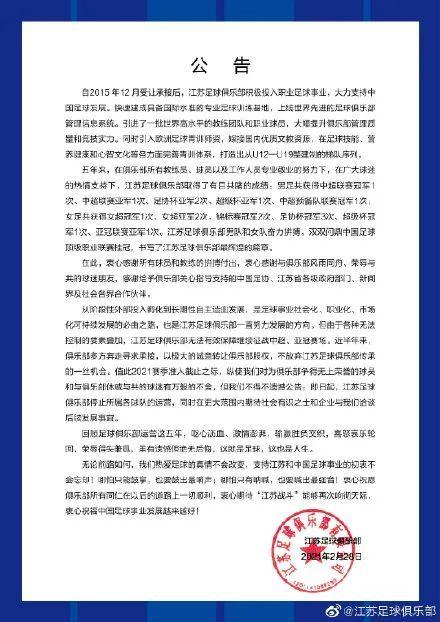 苏宁将退出江苏足球俱乐部运营,寻求转让俱乐部股权