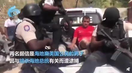 11人涉暗杀海地总统在台代表处被捕