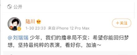 刘端端参加《我就是演员》获陆川发文鼓励