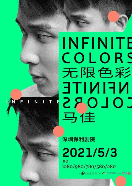 《Infinite Colors无限色彩》马佳个人音乐会深圳站在哪里演出(附购票入口)