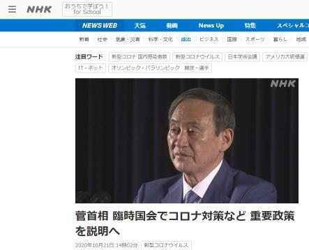 NHK:就此前临时国会上提到的新冠对策等重要政策,菅义伟进行说明