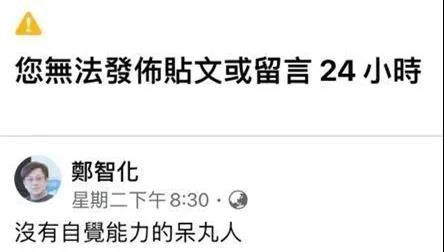 """郑智化脸书斥""""呆丸人"""",被禁言……"""