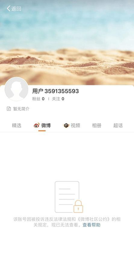全平台封禁吴亦凡账号 音乐作品下架遭全网封杀