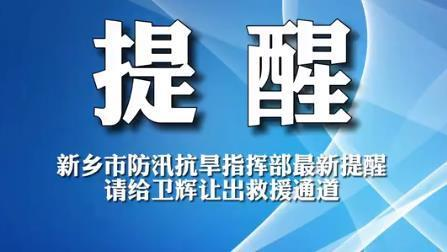 网红明星扎进河南灾区 指挥部呼吁让出救援通道