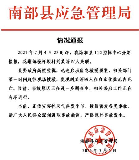 四川南部县应急管理局:4人在自家化粪池内死亡