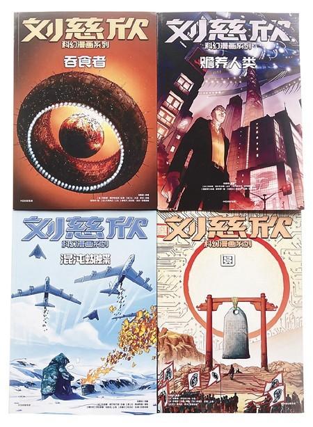 《刘慈欣科幻漫画系列》第二辑中信出版集团股份有限公司2021年6月出版