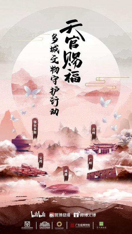 《天官赐福》动画开启文物守护行动 推动年轻人走近历史文物