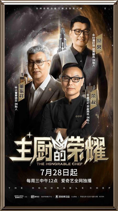 7月28日爱奇艺《主厨的荣耀》正式上线 见证新世代TOP级主厨诞生