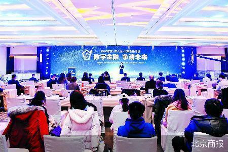 """""""数字金融·争渡未来"""" 第六届北京金融论坛举办"""