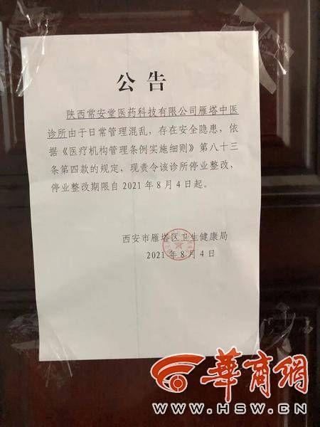"""安康病人西京医院门口被医托骗去中医馆 还有人专门""""放风"""""""