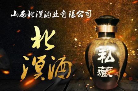 """中国第一""""廉酒""""北溟老酒即将布局大中原"""