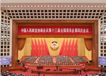 全国政协十三届四次会议举行第二次全体会议