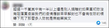 """频频发帖""""邀功"""" 蔡英文脸书评论区接连翻车"""