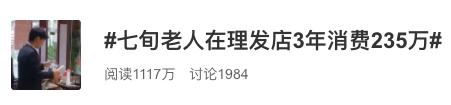 七旬老人在上海文峰美发长寿店3年消费235万,消费项目不明、钱款去向不明、退款仍未兑现……