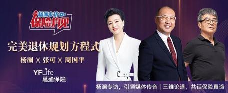 万通保险行政总裁张可接受杨澜专访为银发潮破解思路