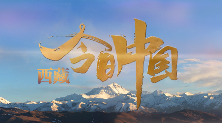 今日中国·西藏丨西藏24小时