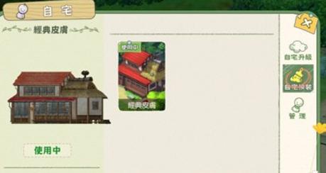 小森生活房子外观更换方法介绍