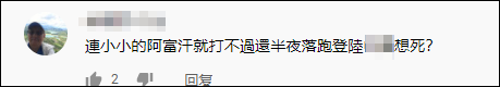 台名嘴:大陆敢动台湾 台美联军就登陆厦门上海