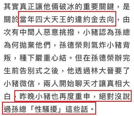 和解!罗志祥约孙德荣聚会3小时 曾斥对方性骚扰