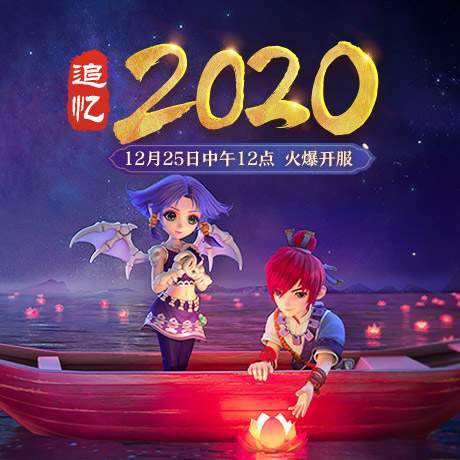 追忆2020!《梦幻西游》电脑版12月数字新服震撼登场