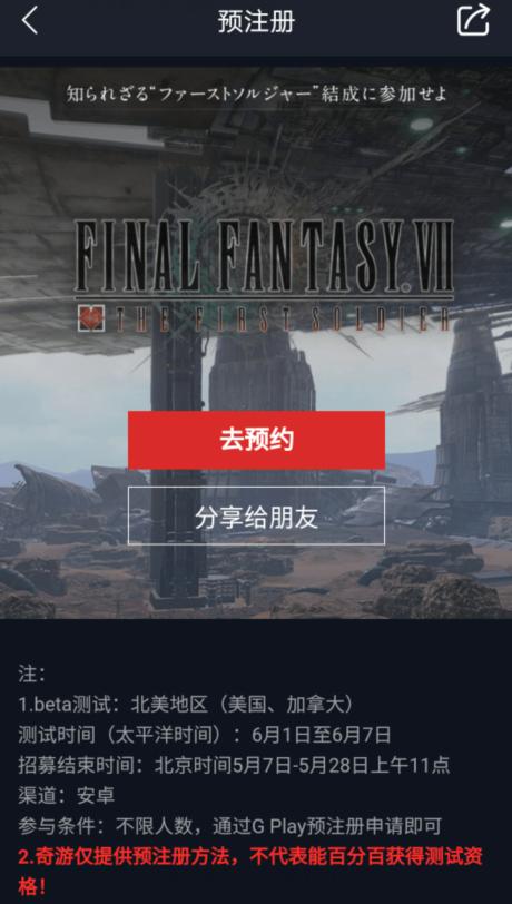 最终幻想7手游测试服账号注册及下载地址一览