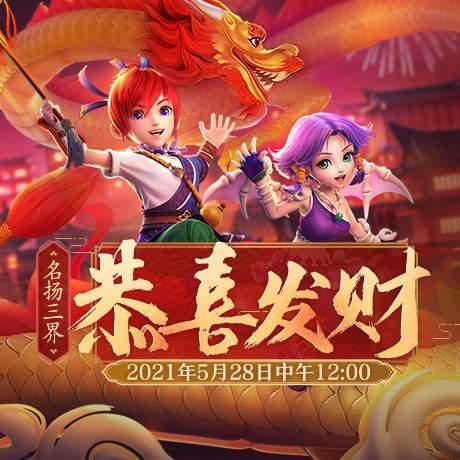 《梦幻西游》电脑版名扬三界新服恭喜发财火爆开启