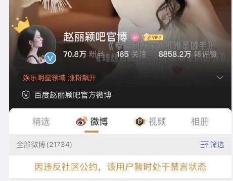 后援会抵制合作王一博被禁言 赵丽颖工作室回应