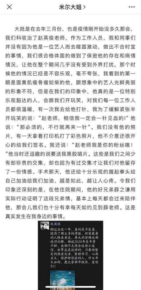 医护人员被赵英俊乐观精神感动 称薛之谦全程陪同