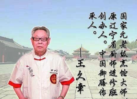 王久章 辽宁省饭店餐饮协会 资料图