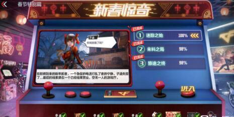 CF手游电竞传奇春节特别篇1迷踪之始 2未料之局 3旅途之终 结局剧情选择推荐介绍