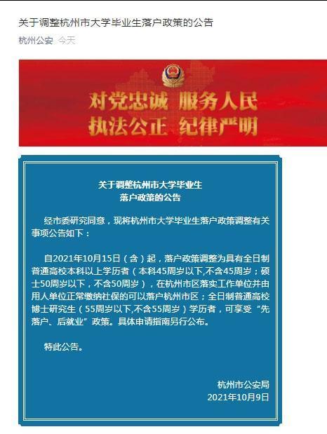 杭州调整大学毕业生落户政策!应届博士研究生生活补贴标准由5万元调整为10万元