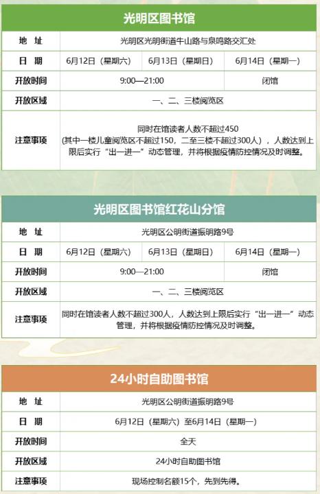 深圳光明区图书馆2021年端午节假期开放安排详情