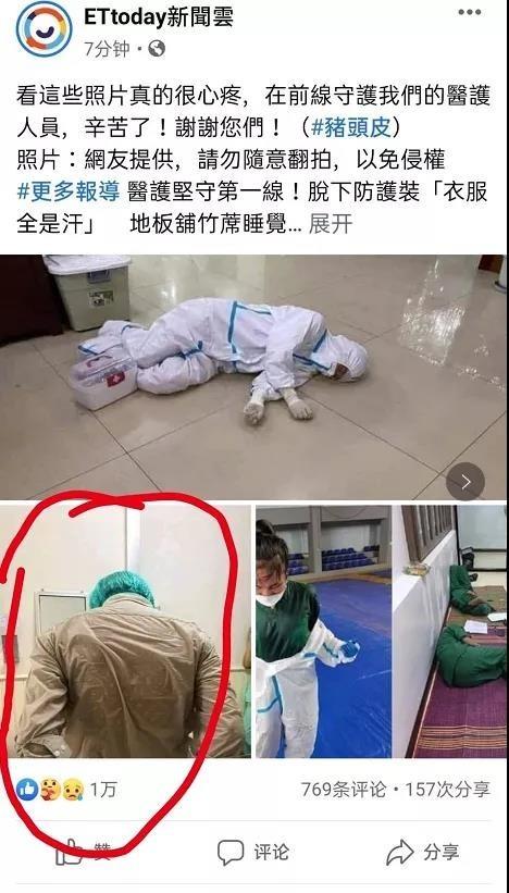 怎么回事?台湾连抗疫照片都要偷大陆的!