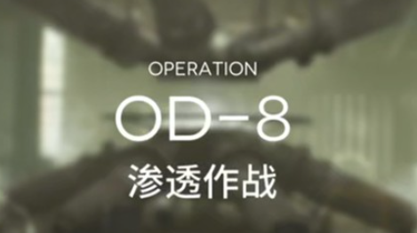 明日方舟源石尘行动OD-8低配通关打法攻略