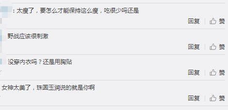 网红晚晚穿抹胸露背上衣遛狗 网友:没穿内衣?