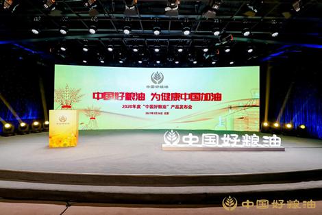 """2020年度""""中国好粮油""""产品发布会在京举行 共遴选出产品236个"""