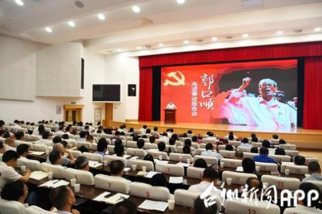 台州举行郭口顺先进事迹报告会