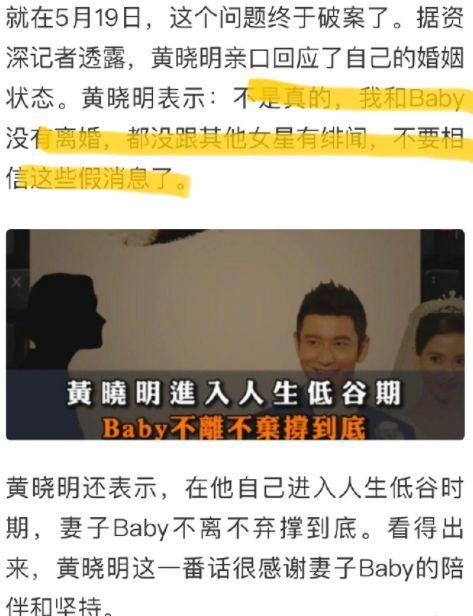 黄晓明再次否认与baby离婚 但近日同框却无交流