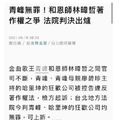 林暐哲诉苏打绿侵害名誉权案败诉 吴青峰免赔百万