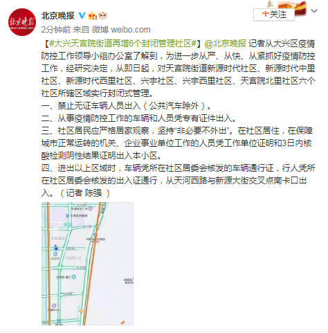 北京大兴天宫院街道再增6个封闭管理社区